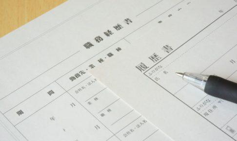 履歴書と職務経歴書